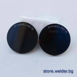 Синьо стъкло за очила Ø50, затъмнение DIN 4-6