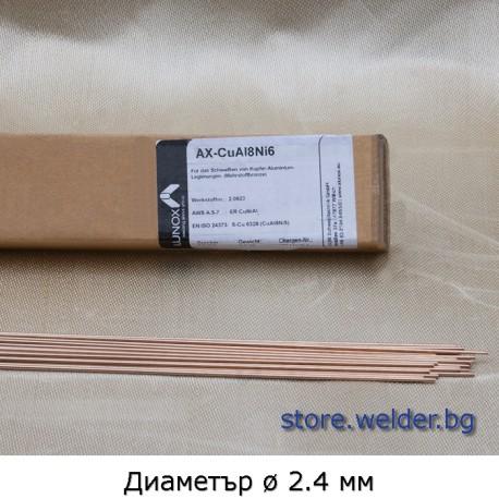 Пръчки тел ВИГ/TIG бронз, Alunox AX-CuAl8Ni6