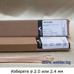 Пръчки тел ВИГ/TIG бронз, Alunox AX-CuSi3
