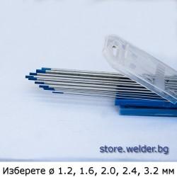 Волфрамови електроди - WL20 BLUE