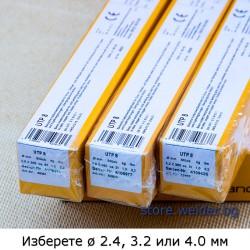 Никелови електроди за чугун UTP 8