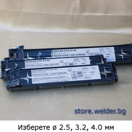 Базични електроди BÖHLER FOX EV50, DrySystem