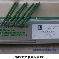 Тръбни твърдосплавни електроди Hardface-HC